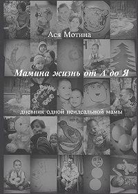 Ася Мотина - Мамина жизнь отАдоЯ