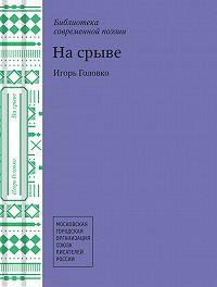 Игорь Головко -На срыве