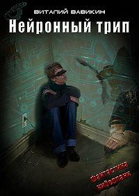Виталий Вавикин -Нейронный трип