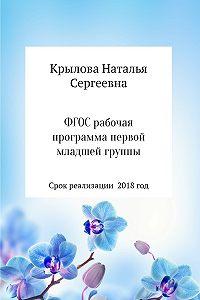 Наталья Крылова -Рабочая программа первой младшей группы