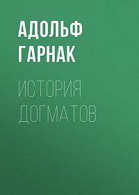 Адольф Гарнак -История догматов