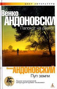Венко Андоновский -Пуп земли