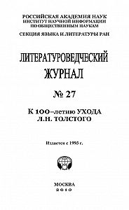 Александр Николюкин - Литературоведческий журнал № 27: К 100-летию ухода Л.Н. Толстого