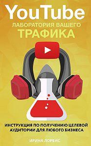 Ирина Лоренс -YouTube: лаборатория вашего трафика