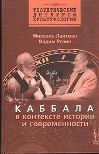 Михаэль Лайтман, Вадим Розин, Вадим Розин - Каббала в контексте истории и современности