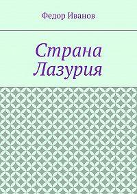 Федор Иванов -Страна Лазурия