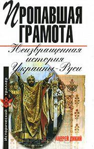 Андрей Дикий - Пропавшая грамота. Неизвращенная история Украины-Руси