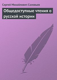 Сергей Соловьев -Общедоступные чтения о русской истории