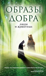 Владимир Ахтырский - Образы добра: люди и животные