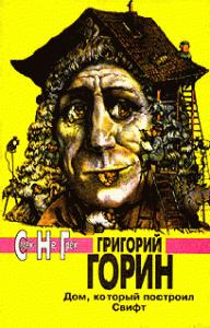 Григорий Горин -Когда горит душа