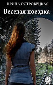 Ирина Островецкая -Веселая поездка