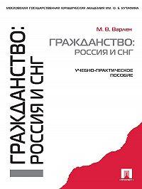 Мария Варлен -Гражданство: Россия и СНГ