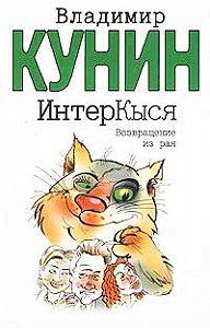 Владимир Кунин -Возвращение из рая