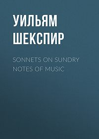 Уильям Шекспир -Sonnets on Sundry Notes of Music