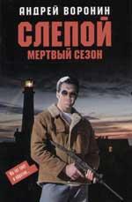 Андрей Воронин -Мертвый сезон