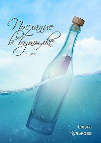 Ольга Кулькова -Послание вбутылке. Стихи