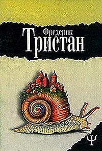 Фредерик Тристан -Мастерская несбывшихся грез