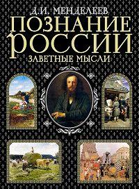 Дмитрий Менделеев -К познанию России