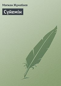 Мағжан Жұмабаев -Сүйемін