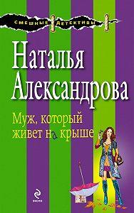 Наталья Александрова -Муж, который живет на крыше