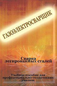 Илья Мельников -Cварка легированных сталей