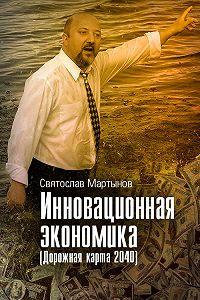 Святослав Мартынов -Инновационная экономика: Дорожная карта – 2040