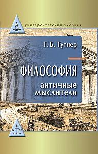 Григорий Борисович Гутнер -Философия. Античные мыслители
