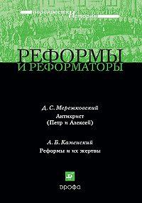 Дмитрий Мережковский -Реформы и реформаторы