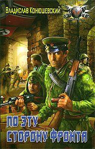 Владислав Конюшевский -По эту сторону фронта