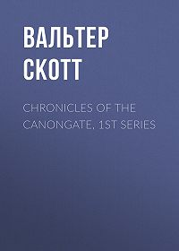 Вальтер Скотт -Chronicles of the Canongate, 1st Series