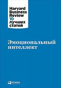 Harvard Business Review (HBR) -Эмоциональный интеллект