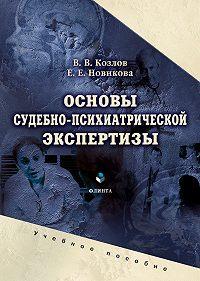 В. В. Козлов -Основы судебно-психиатрической экспертизы. Учебное пособие