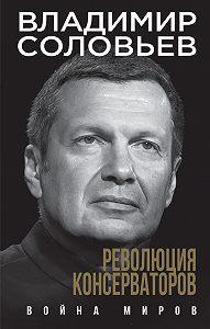 Владимир Рудольфович Соловьев -Революция консерваторов. Война миров