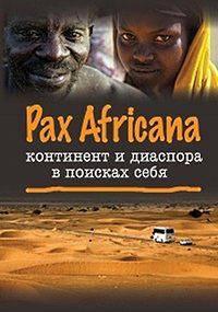Коллектив авторов -Pax Africana: континент и диаспора в поисках себя
