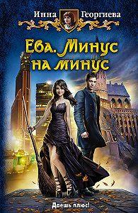 Инна Георгиева -Ева. Минус на минус