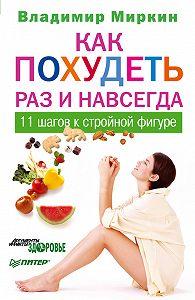 Владимир Миркин -Как похудеть раз и навсегда. 11 шагов к стройной фигуре