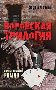 Заур Магомедович Зугумов -Воровская трилогия
