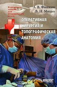 Виктор Петрович Мицьо -Оперативная хирургия и топографическая анатомия: конспект лекций для вузов