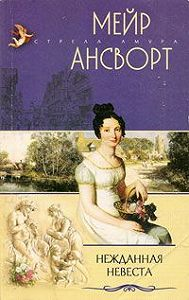 Мейр Ансворт -Нежданная невеста