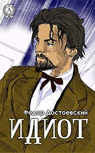 Федор Михайлович Достоевский -Идиот (С иллюстрациями)