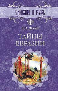 В. Н. Демин -Тайны Евразии