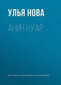 Улья Нова -Анин нуар