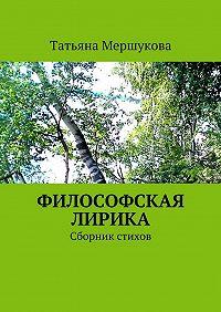 Татьяна Мершукова -Философская лирика. Сборник стихов