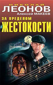 Алексей Макеев -Производственный секрет