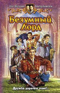 Олег Шелонин, Виктор Баженов - Безумный Лорд