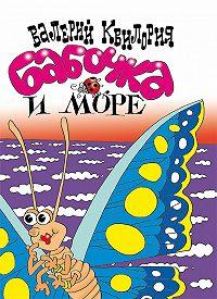 Валерий Квилория - Бабочка и море