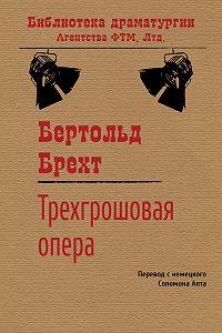 Бертольд Брехт - Трехгрошовая опера