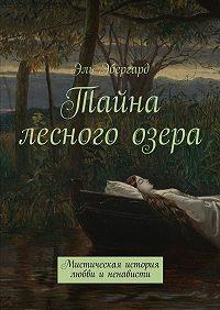 Эль Эбергард -Тайна лесного озера. Мистическая история любви и ненависти