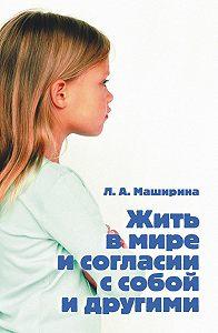 Людмила Маширина -Жить в мире и согласии с собой и другими