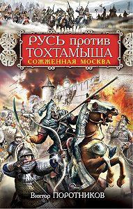 Виктор Поротников -Русь против Тохтамыша. Сожженная Москва